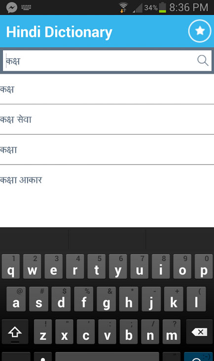 Hindi Dictionary Phone Version