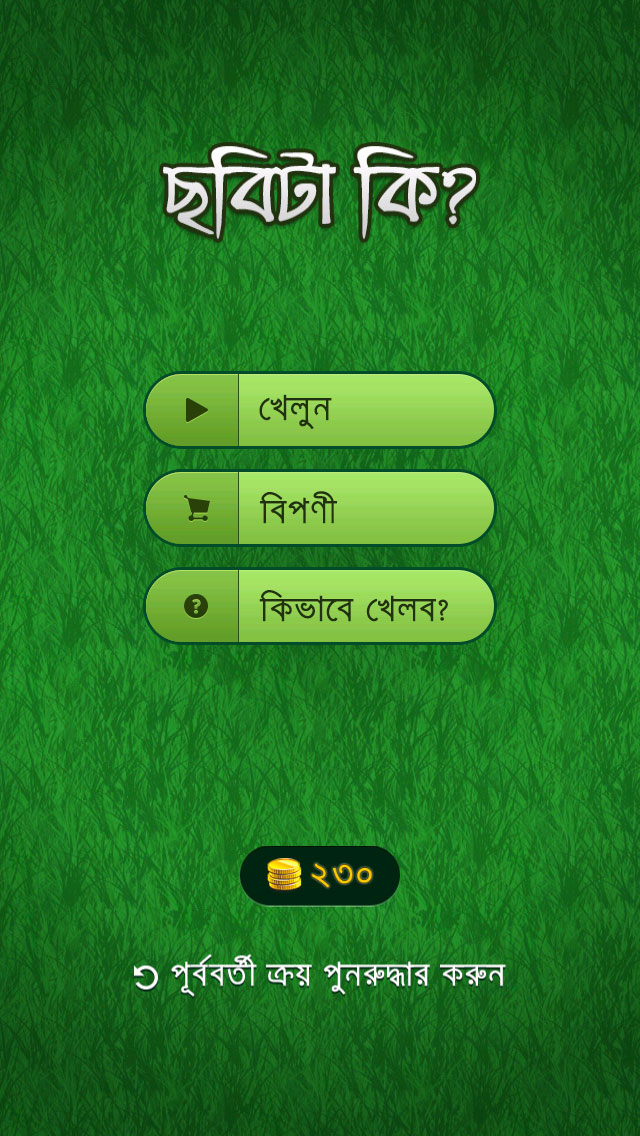 What's the Picture (Bangla)?